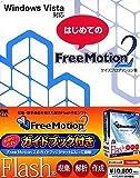 Free Motion 2 ガイドブック付き