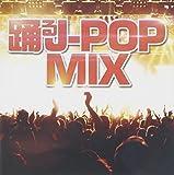 踊るJ-POP MIX
