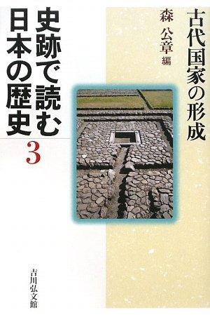 史跡で読む日本の歴史〈3〉古代国家の形成