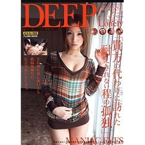 富士美ムック■Caren/DEEP/REAL->画像>55枚
