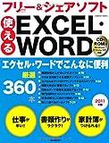 使えるEXCEL・WORDフリー&シェアソフト 2011年版—厳選360本 (SEIBIDO MOOK)