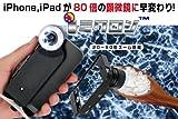 iミクロン (iPhone/iPod touch用セット) iPhone/iPadが本格的な顕微鏡に変身するデバイス 自由研究に最適! (iPhone/iPod touch用セット)