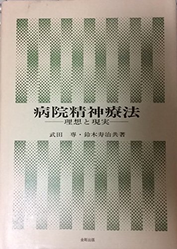 病院精神療法―理想と現実 (1979年)
