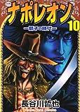 ナポレオン獅子の時代 10 (10) (ヤングキングコミックス)