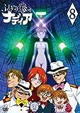 ふしぎの海のナディア VOL.08 [DVD]