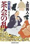 茶会の乱: 御広敷用人 大奥記録(六) (光文社文庫)