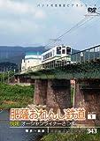 【パシナコレクション】 肥薩おれんじ鉄道 パート1 快速 スーパーおれんじ [DVD]