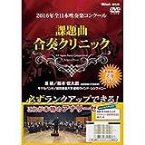 2016年全日本吹奏楽コンクール 課題曲合奏クリニック [DVD]