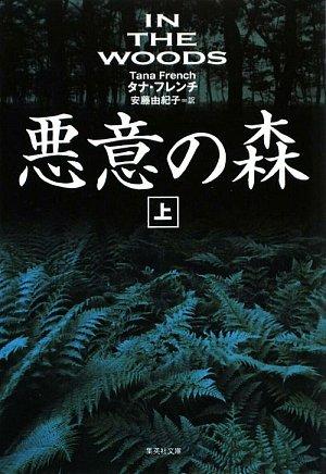悪意の森 (上)