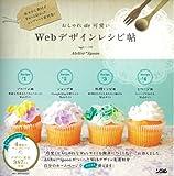 おしゃれde可愛いWebデザインレシピ帖—着せかえ素材がぎゅっと詰まったテンプレート素材集!