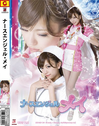 ZEN / ナースエンジェル・メイ [DVD]
