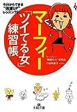 """マーフィー「ツイてる女」練習帳―今日からできる""""強運UP""""レッスン75! (王様文庫)"""