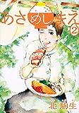 あさめしまえ(2) (KCデラックス BE LOVE)