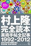 サムネイル:book『村上隆完全読本 美術手帖全記事1992-2012』
