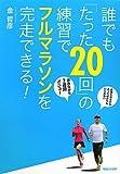 誰でも「たった20回」の練習でフルマラソンを完走できる!