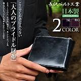 長沢ベルト 新春限定価格ブライドルレザー・二つ折り財布(バーガンディ)