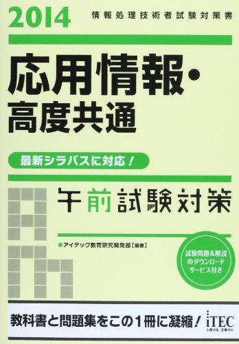 2014 応用情報・高度共通午前試験対策 (情報処理技術者試験対策書)