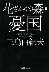 花ざかりの森・憂国―自選短編集 (新潮文庫)