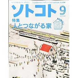 SOTOKOTO (ソトコト) 2013年 09月号 [雑誌]