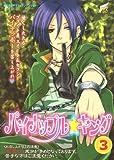 パイナップル・キング 3 (F-BOOK Selection)