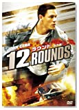 12 ラウンド<特別編> [DVD]