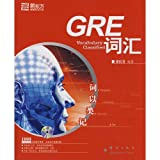img - for GRE Vocabulary Classified(includes a MP3) (Chinese Edition) book / textbook / text book