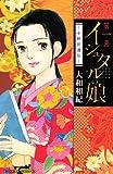 イシュタルの娘~小野於通伝~ / 大和 和紀 のシリーズ情報を見る