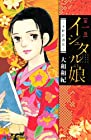 イシュタルの娘-小野於通伝- ~15巻 (大和和紀)