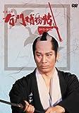 右門捕物帳 DVD-BOX