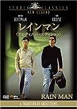 レインマン (アルティメット・エディション) [DVD]