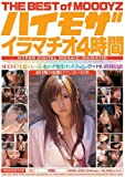 ハイモザ イラマチオ4時間 ムーディーズ [DVD]