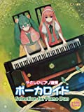 ピアノ連弾 やさしいピアノ連弾 ボーカロイド Selection for Piano Duo