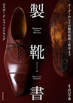 製靴書‐ビスポーク・シューメイキング: オーダーからその製作技術と哲学まで