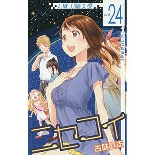 ニセコイ 24 (ジャンプコミックス)