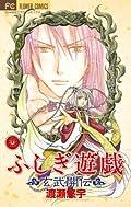 ふしぎ遊戯 玄武開伝 11 (フラワーコミックス)
