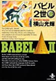 バビル2世 (6) (秋田文庫)