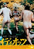 イディオッツ [DVD]