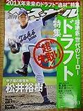 週刊 ベースボール 2012年 9/10日号