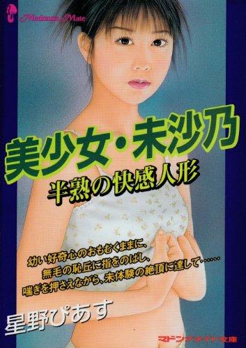 [星野ぴあす] 美少女・未沙乃―半熟の快感人形