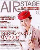 AIR STAGE (エア ステージ) 2009年 05月号