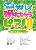 スーパーやさしく弾けちゃうピアノ!! アイドルヒット! (楽譜)
