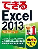 できる Excel 2013 Windows8/7対応 (できるシリーズ)