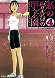 私の甲子園 : 4 (アクションコミックス)