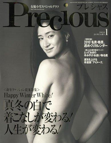 Precious (プレシャス) 2010年 01月号 [雑誌]