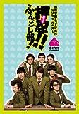 『熱血学園ミュージカルcube next 押忍_ふんどし部!』