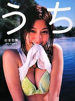 杉本有美DVD付き写真集/うち