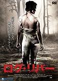 ログ・リバー[DVD]