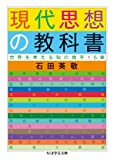 現代思想の教科書 (ちくま学芸文庫) (商品イメージ)