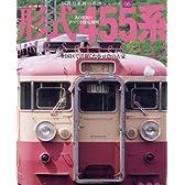 形式455系―全国区で活躍した小豆色の古豪 (イカロス・ムック 国鉄型車両の系譜シリーズ 6)