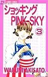 ショッキングPINK-SKY(3) (フラワーコミックス)